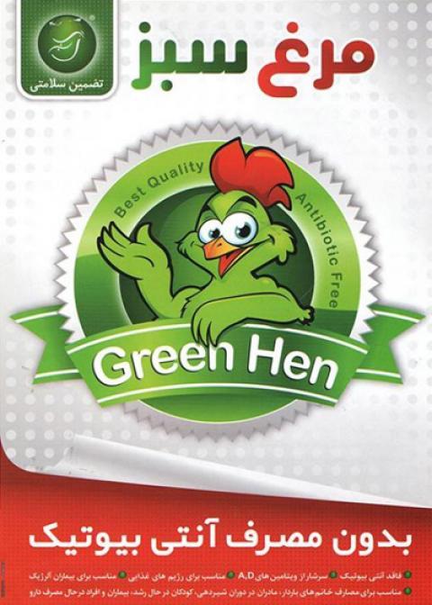 همه چیز درباره مرغ سبز