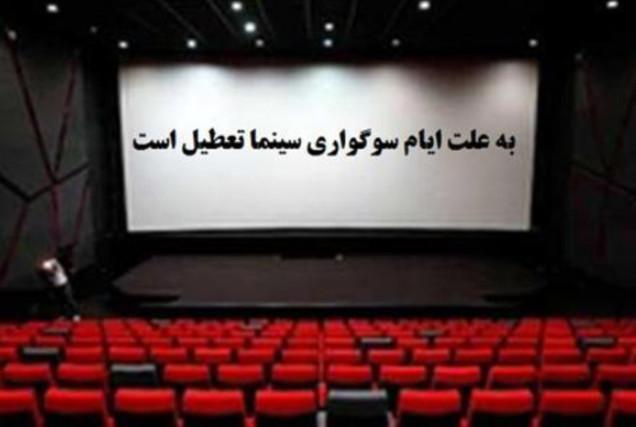 سینماها تا پنجشنبه 21 شهریور تعطیل شد