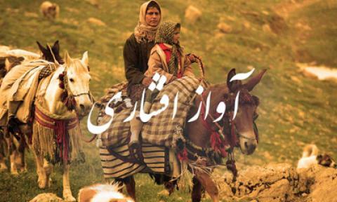 آشنایی با آواز افشاری