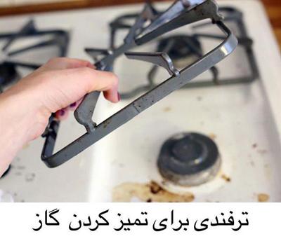 ترفندی برای تمیز کردن گاز