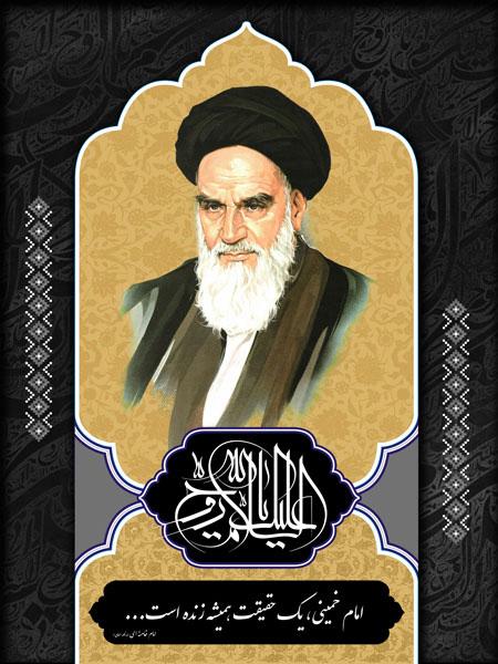 کارت پستال 14 خرداد, سالروز ارتحال امام خمینی
