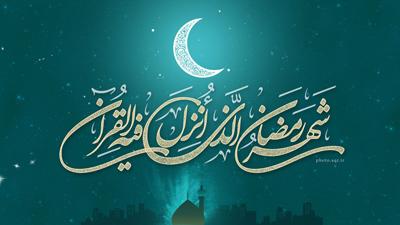 جملات تبریک ماه رمضان