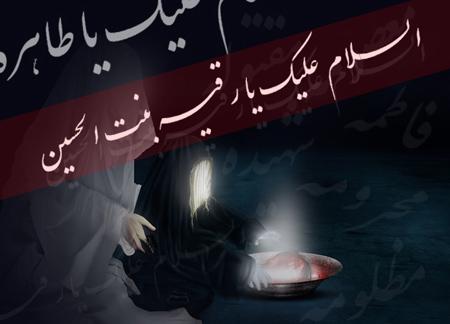 کارت پستال شهادت حضرت رقیه, تصاویر شهادت حضرت رقیه
