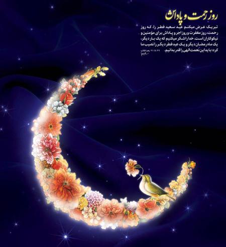 کارت پستال های جدید عید فطر,پوسترهای عید سعید فطر