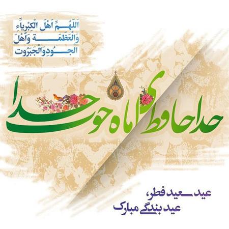پوسترهای عید سعید فطر,تصاویر عید سعید فطر