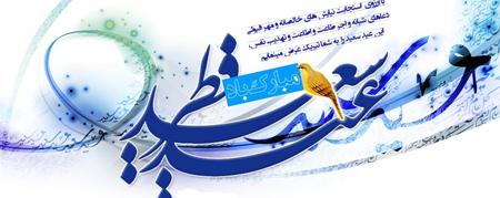کارت پستال های عید سعید فطر,کارت تبریک عید سعید فطر