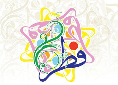 کارت تبریک عید فطر,عکس های عید سعید فطر