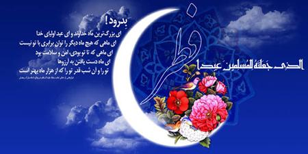 کارت تبریک عید سعید فطر,تصاویر عید فطر
