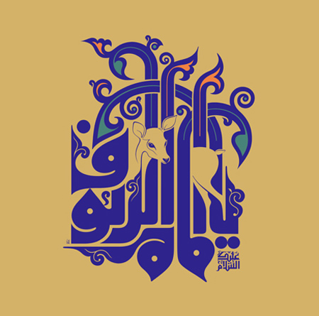جدیدترین پوسترهای ولادت امام رضا,تصویرهای میلاد امام رضا