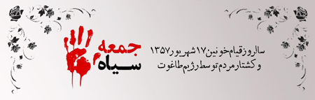 تصاویر پوسترهای روز قیام 17 شهریور, قیام خونین روز 17 شهریور