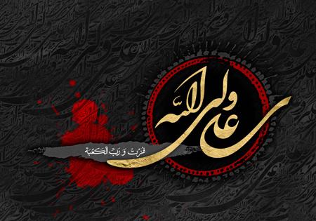 تصاویر شهادت امام علی و شب قدر,شهادت امام علی