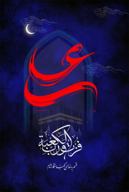 تصاویر 21 رمضان, کارت پستال شب قدر و شهادت امام علی
