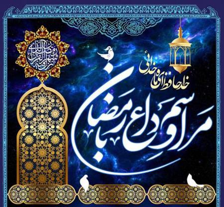 تصاویر خداحافظی با ماه رمضان,تصاویر وداع با ماه رمضان