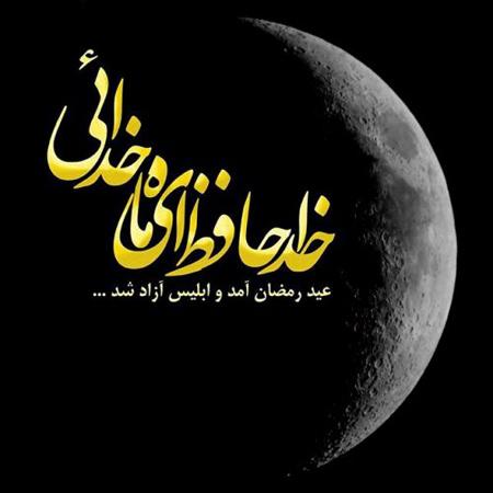 تصاویر وداع با ماه رمضان, وداع با رمضان
