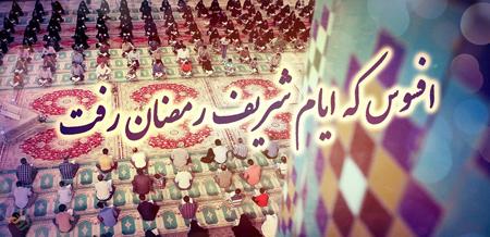 عکس های وداع با ماه رمضان, کارت پستال های وداع با رمضان
