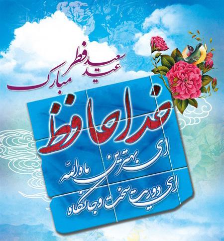 کارت پستال وداع با ماه رمضان, پوستر وداع با ماه رمضان