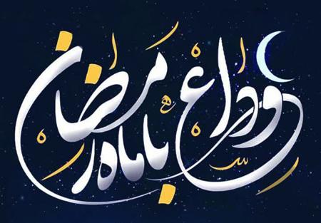 جدیدترین تصاویر وداع با ماه رمضان,وداع با رمضان