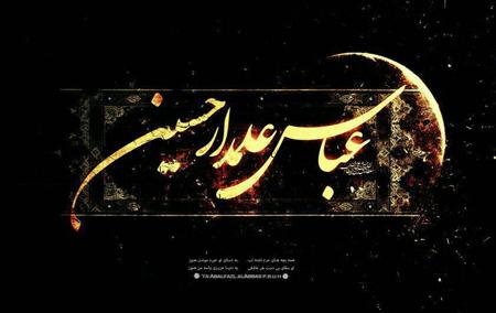 تصاویر تاسوعای حسینی,روز تاسوعا