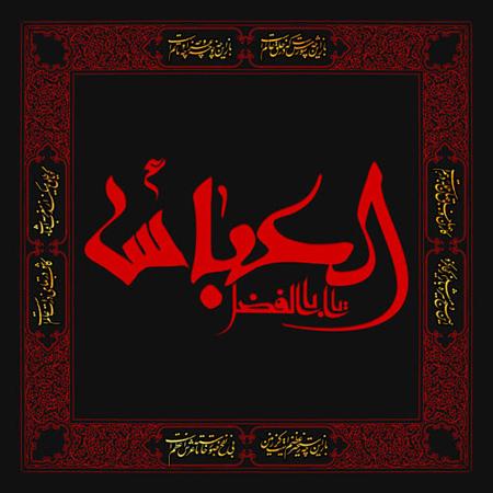 جدیدترین کارت پستال های روز تاسوعا, کارت پستال های روز تاسوعای حسینی