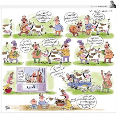کاریکاتور گوشت اینجوری گرون شد!