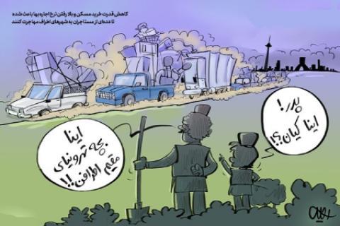 کاریکاتور/ مستاجران از تهران فرار میکنند!
