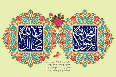 پوسترهای میلاد حضرت محمد (ص) و امام جعفرصادق (ع)