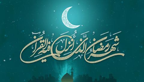 پوسترهای ماه رمضان