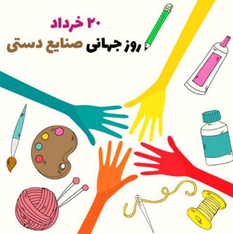 اس ام اس تبریک روز جهانی صنایع دستی