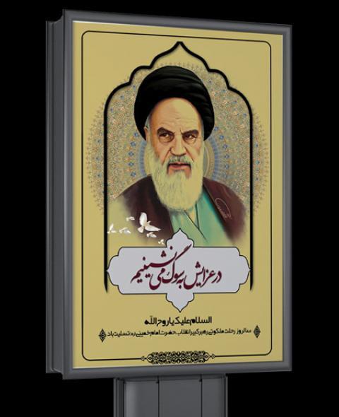 پوسترهای رحلت امام خمینی (ره)