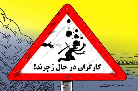 کاریکاتورهای مفهومی و جالب به مناسبت روز کارگر