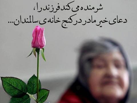 کارت پستال روز جهانی سالمندان