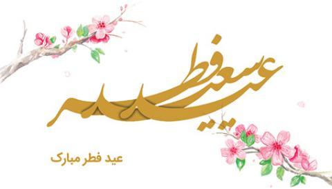 پوسترهای عید سعید فطر