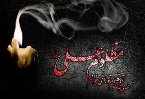 جملات تسلیت شهادت حضرت علی علیه السلام