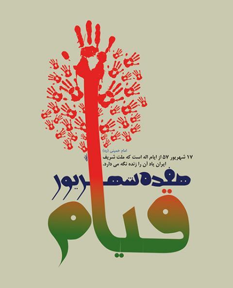 پوسترهای روز 17 شهریور