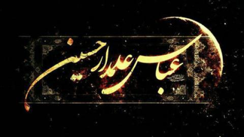 متن تسلیت تاسوعای حسینی