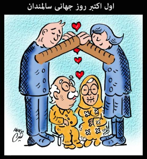 کاریکاتور روز جهانی سالمندان