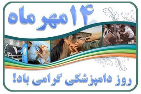 پوسترهای روز دامپزشک