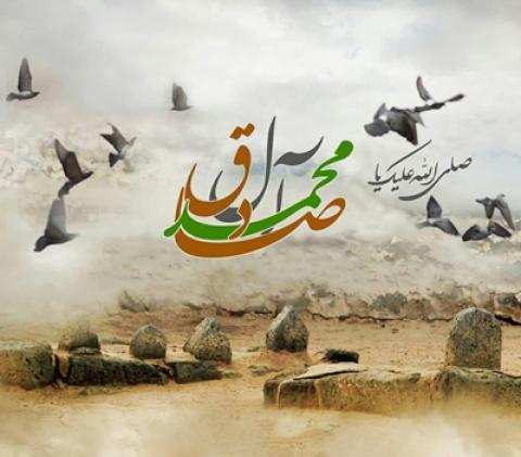 پیام تسلیت شهادت امام جعفر صادق علیه السلام