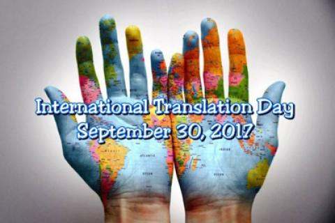 اس ام اس تبریک روز جهانی ترجمه و مترجم