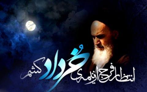 متن تسلیت رحلت امام خمینی (ره)