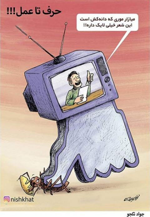 کاریکاتورهای مفهومی روز (9)
