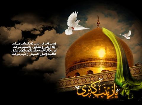 پوسترهای وفات حضرت زینب (س)