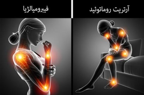 علایم بیماریهایی که با هم اشتباه گرفته می شود