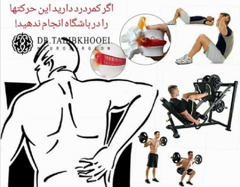 ورزش های نامناسب برای کمر درد و دیسک کمر