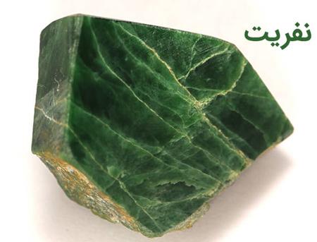 نکاتی برای خرید سنگ یشم, آشنایی با انواع سنگ یشم