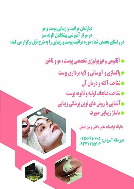 مراقبت پوست و مو,دوره های مراقبت از پوست,دوره های مراقبت از مو