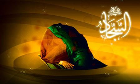 دعاهای مخصوص امام سجاد (ع)