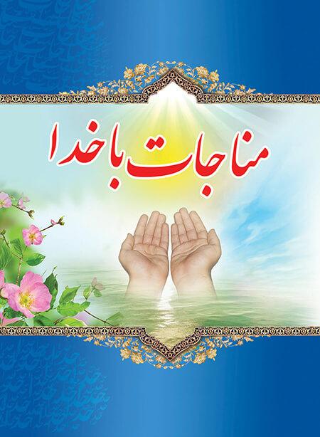 مناجات با خدا برای حاجت مناجات با خدا برای اجابت دعا