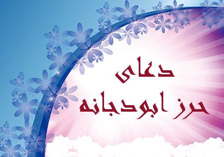 دعای حرز ابودجانه برای برای رهایی از شر جن و پری