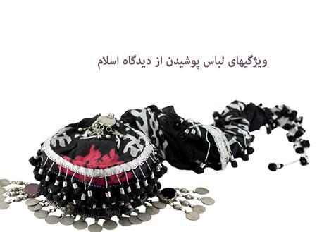 ویژگیهای لباس پوشیدن از منظر اسلام